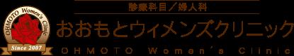 福山市の産婦人科/エステ・おおもとウィメンズクリニック